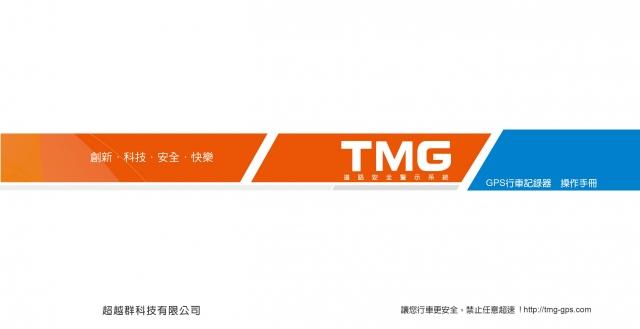 ★TMG DR-1 行車記錄器_說明書(1~10頁)